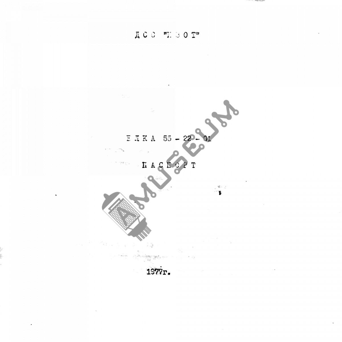 ЕЛКА 55