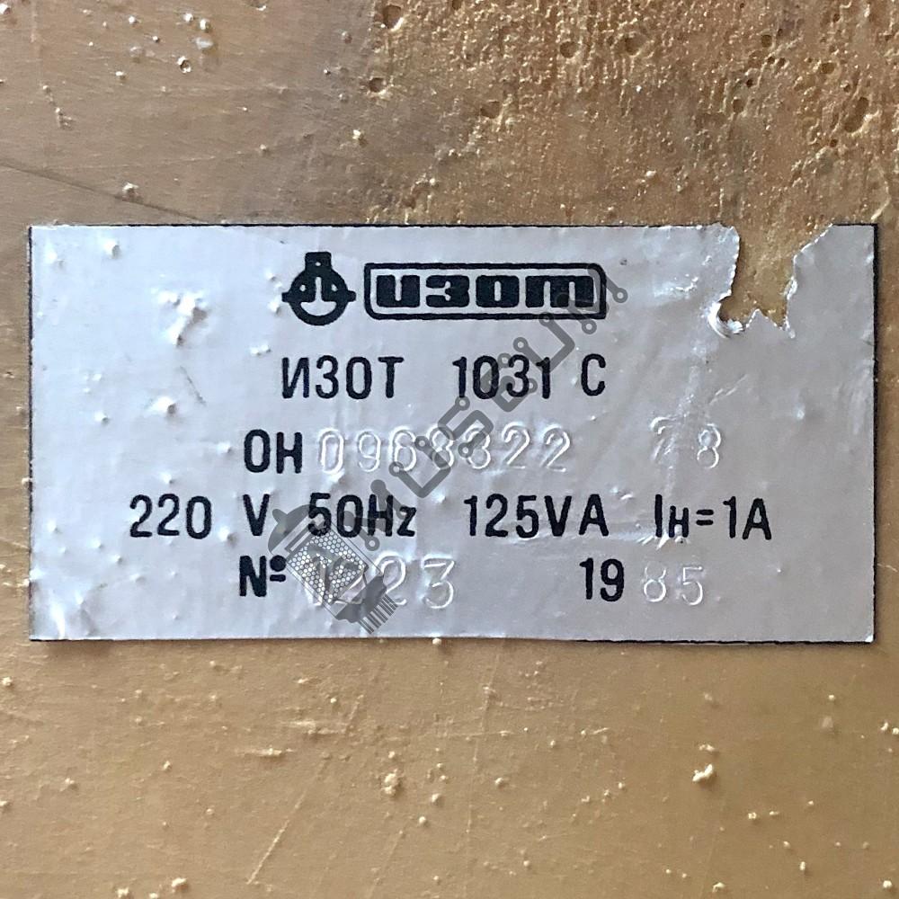 ИЗОТ 1031C