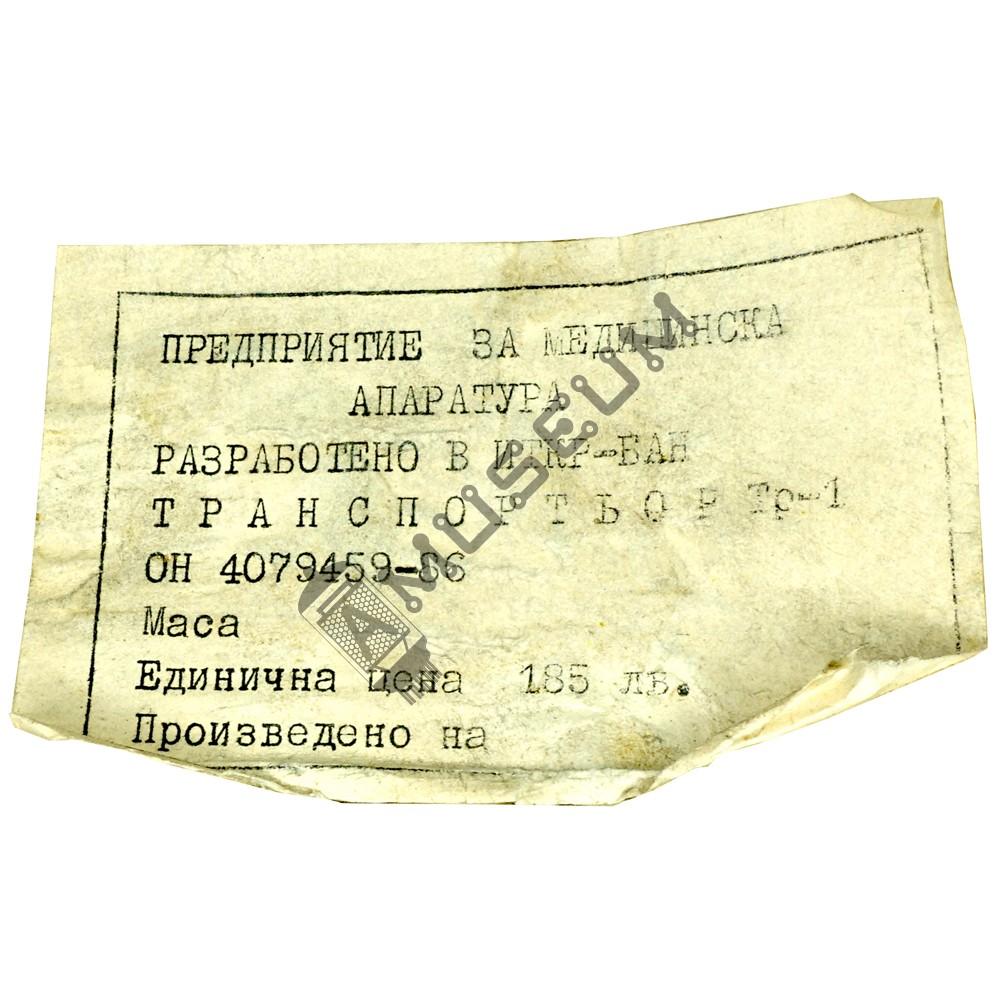 Транспортьор ТР-1 за Робко
